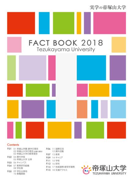 FACT BOOK2018