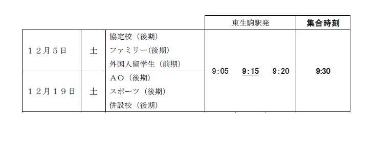 12月5日・12月19日バス時刻表.jpg