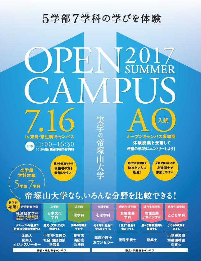 7/16[日]は東生駒キャンパスでお待ちしております。