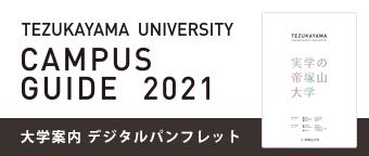 帝塚山 大学 テイルズ