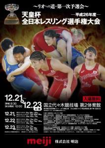 天皇杯全日本レスリング選手権のポスター