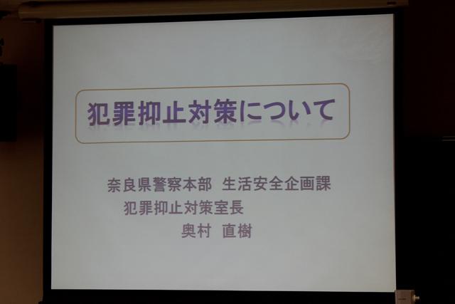 「警察組織と警察実務」(リレー講義第3回目)01.jpg