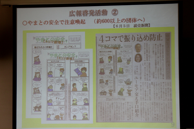 「警察組織と警察実務」(リレー講義第3回目)03.JPG