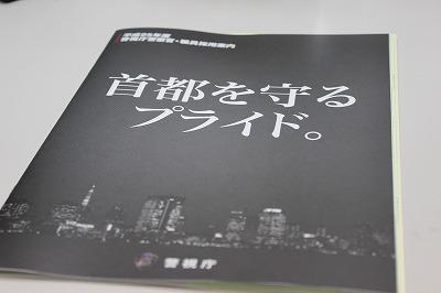 130423_警察官実務講座(警視庁)3.jpg