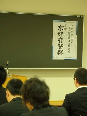 20130517_警察官実務講座1.jpg
