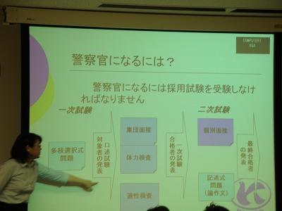 20130517_警察官実務講座5.jpg