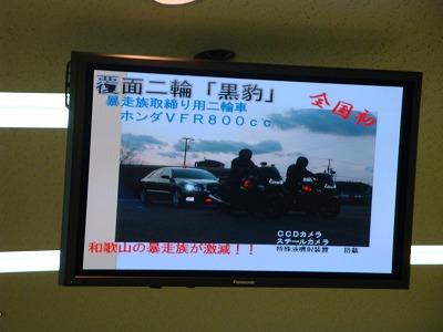 20130621警察官実務講座2.jpg