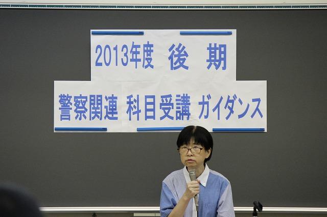 20131011警察組織と警察実務02.jpg