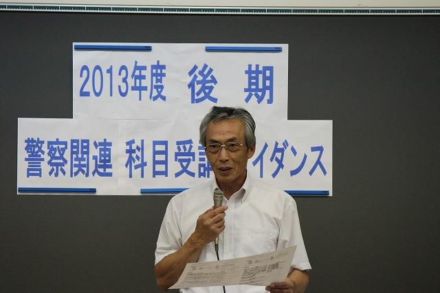 20131011警察組織と警察実務03.jpg