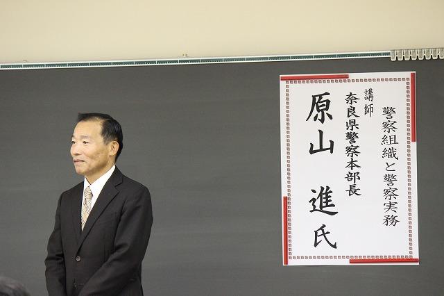 講師の原山本部長
