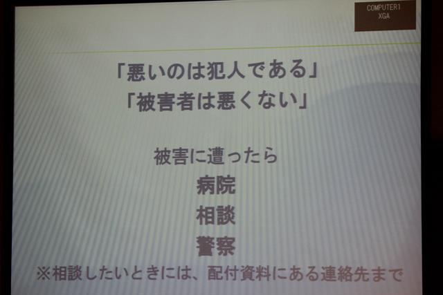 講義時のスライド03