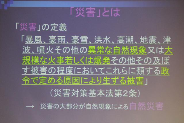 講義の様子02