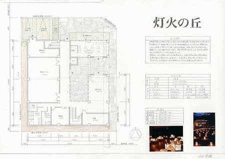 kj24_yamaguchi0901.jpg