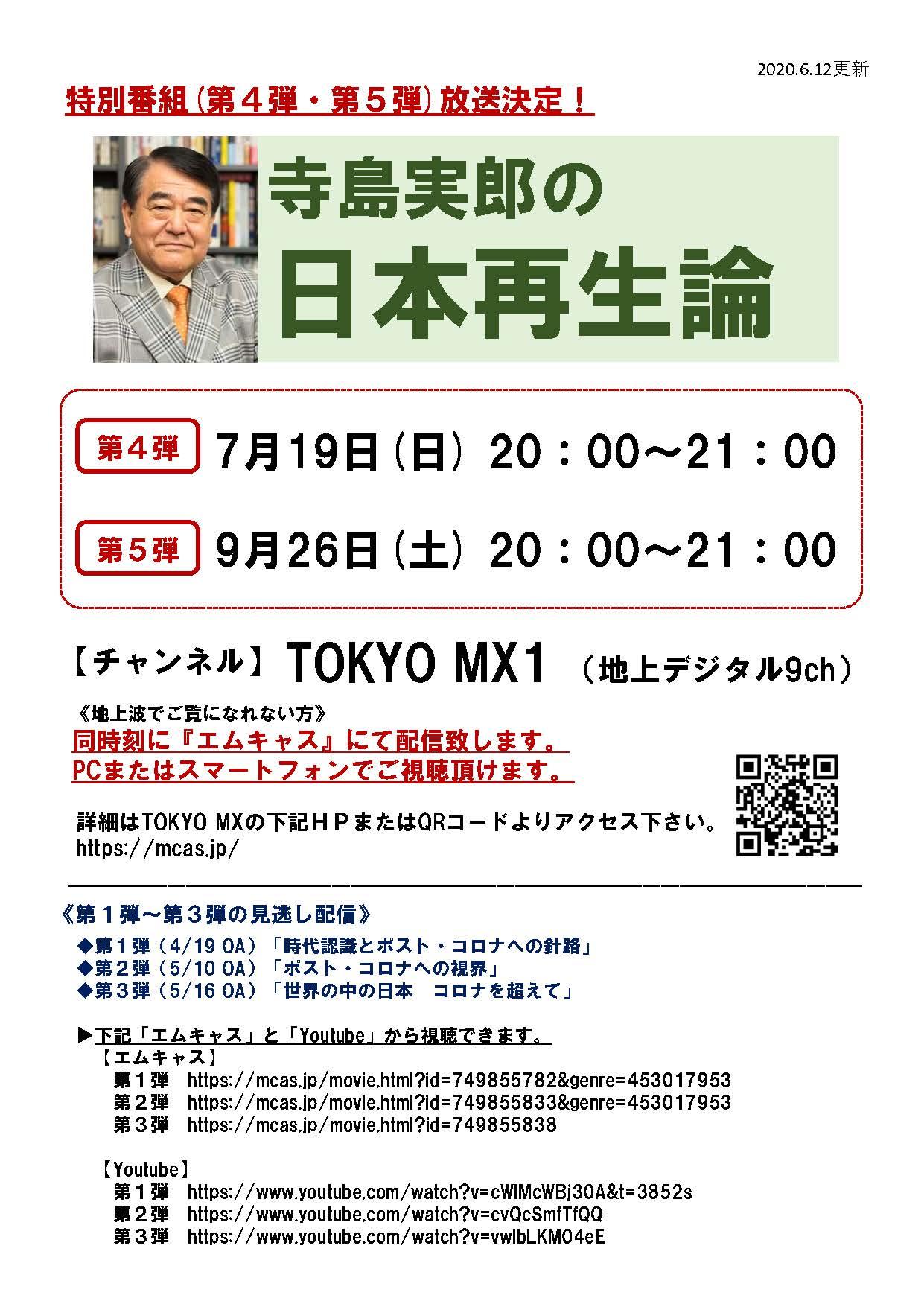 ★【特別番組ご案内】TOKYO MX [第4、5弾] _0612更新.jpg