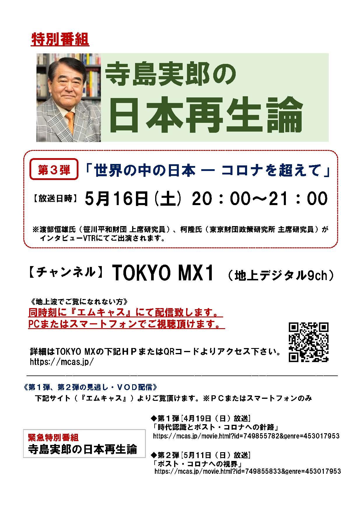 【緊急特別番組ご案内】TOKYO MX [200516]_ver2 (1).jpg