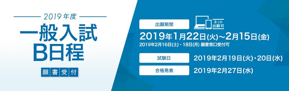 1/22~2/18 一般入試 B日程 出願受付中