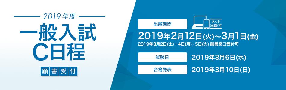 2/12~3/5 一般入試 C日程 出願受付中