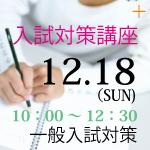 12/18入試対策講座