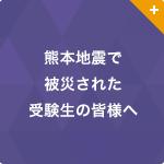 熊本地震で被災された受験生の皆様へ(2017年度入試について)