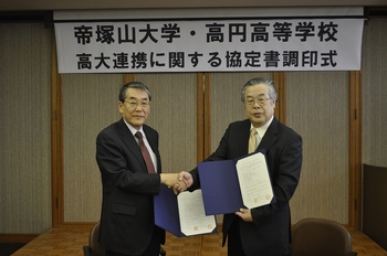 協定書を交わす赤井克実高円高等学校長(写真右)と山本良一学長(写真左)