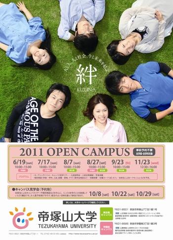 オープンキャンパス2011ポスター
