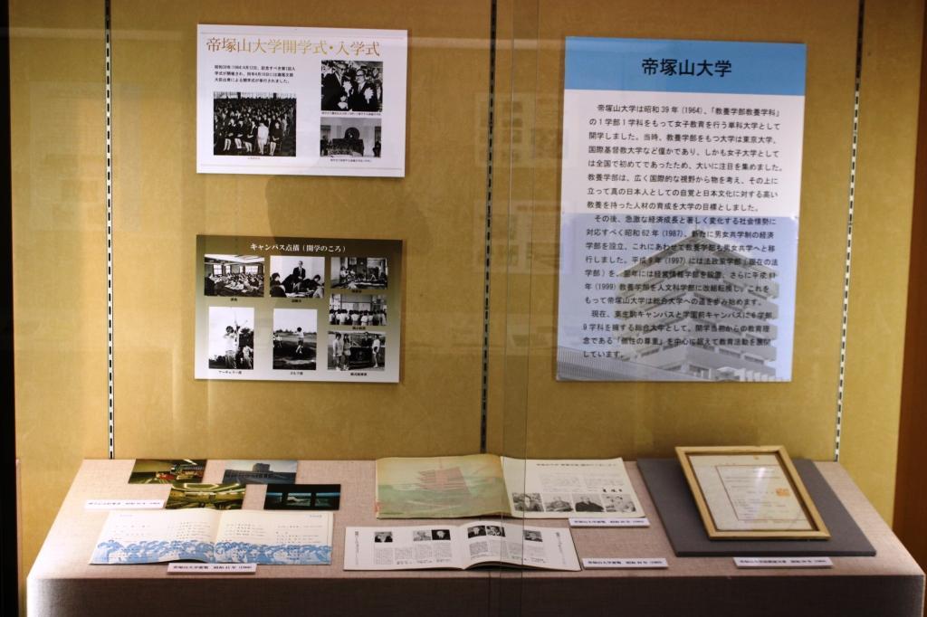 帝塚山学園の歩みをパネルで紹介しています。