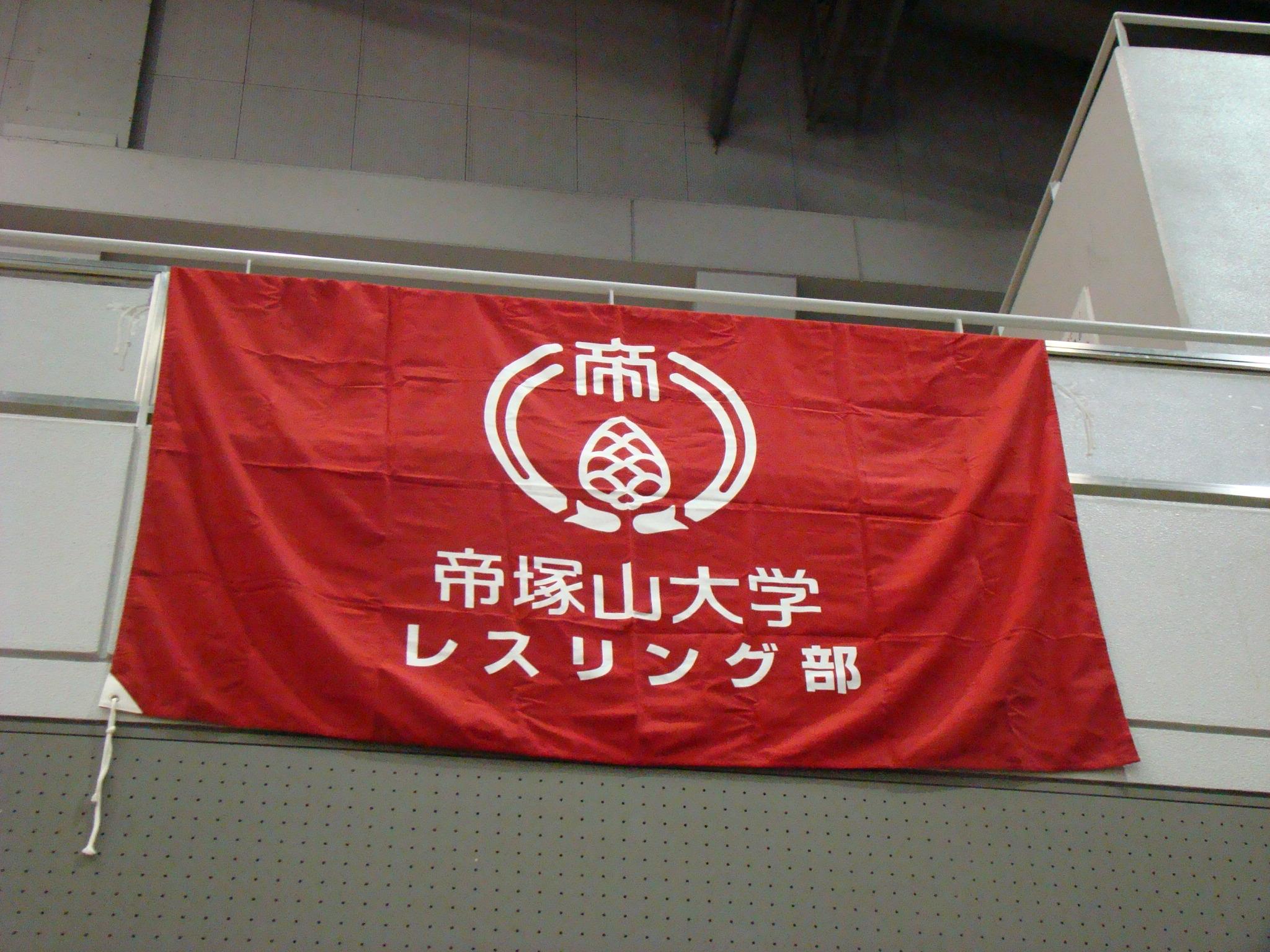 レスリング部の応援旗