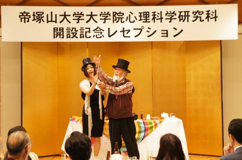 三木名誉教授によるおなじみの手品も披露され、会場は一段と盛り上がっていました。