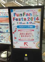 FunFanFesta001.jpg