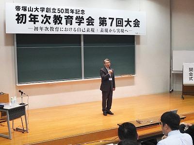 岩井学長(大会実行委員長)による開会挨拶