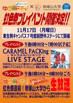 yudoki_poster.jpg