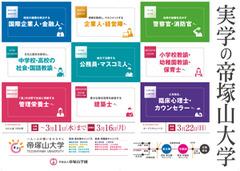 station_jitsugaku201503.jpg