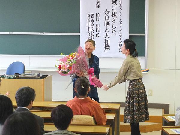 講演終了後に植村名誉教授に花束が贈呈されました