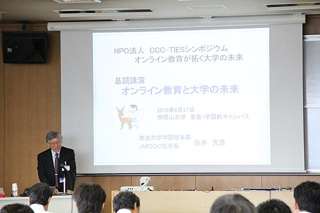 白井克彦先生の基調講演