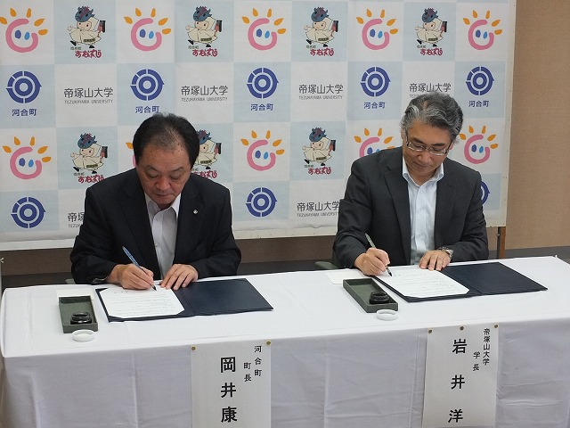岩井学長、岡井町長による協定書への署名