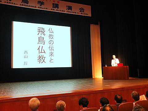 西山教授の飛鳥学講演「仏教の伝来と飛鳥仏教」