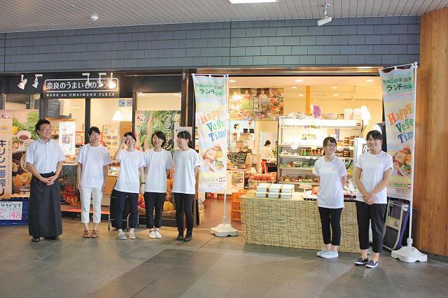 「奈良のうまいものプラザ」にて販売開始