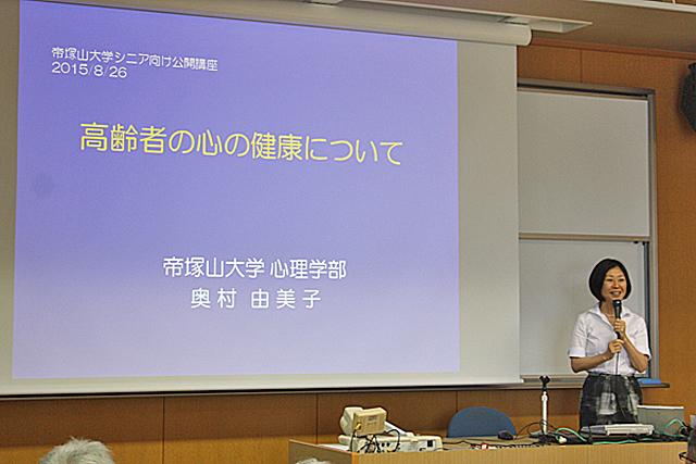 講座概要を説明する奥村教授