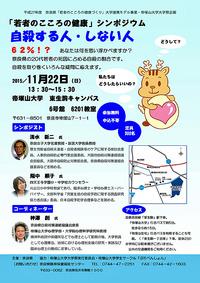 symposium20151122.jpg