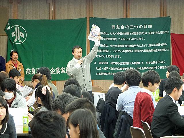 グループ討論の成果発表を行う学生