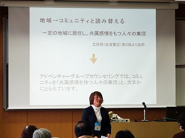 関智子講師の講演の様子
