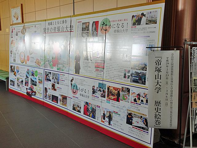 図書情報館での「実学の帝塚山大学」パネル展示の様子