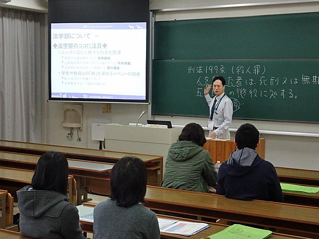 学科体験「法学部での学修と進路について」<br />(法学科)