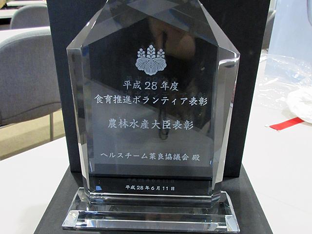 農林水産大臣表彰の記念品