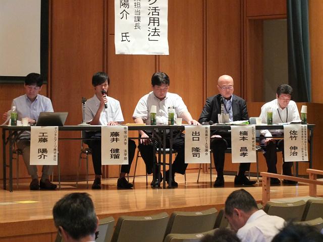 パネリストとして積極的に発言する藤井さん(左から2人目)