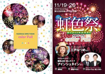panph_nijiirosai2016.jpg