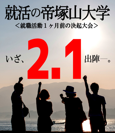 k01_shukatsu20170201pr.jpg