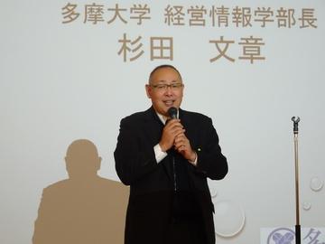 ⑦杉田学部長による閉会挨拶.JPGのサムネール画像のサムネール画像