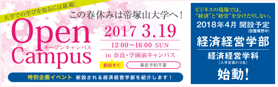 OPEN CAMPUS at 奈良・学園前キャンパス 3月19日(日)