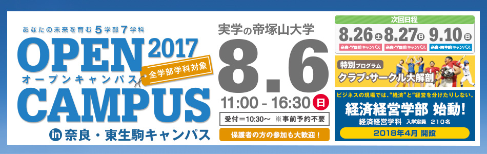 OPEN CAMPUS at 奈良・東生駒キャンパス 8月6日(日)